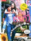 'Torranee Ne Nee Krai Krong' lakorn magazine : Premium edition