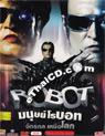 Robot [ DVD ]