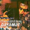 Qayamat [ VCD ]