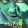 The Eye (English subtitles) [ VCD ]