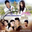 OST : Waew Mayura & Khun Suek