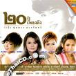 Karaoke DVD : 20 Pee 20 Pleng Dunk - Poompuang Duangjan
