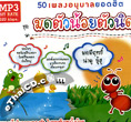 MP3 : 50 Children's song - Vol.1