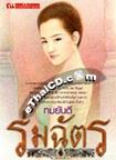 Thai Novel : Rom Chat