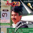 Karaoke VCD : Kittikhun Chiensong - Pee Yung Ruk Ter Mai Klai