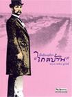 Book : Muer Tong Saded Klai Barn