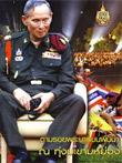 Book : Tarm Roy Prabard Bon Puen Na