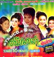 CD+Karaoke VCD : Rachinee Morlum Punlarn