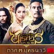 King Naresuan : Episode 3 [ VCD ]