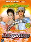 Concert lum ruerng : Rattanaslip - Raeng Payabart