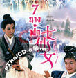 Maid From Heaven [ VCD ]