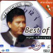 Karaoke VCD : Jae Danupol - Best of