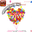 MP3 : RS - A Lot of Love