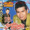 Karaoke VCD : Poifhai Malaiporn - Muer sor khon srao