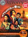 Always : Sunset on Third Street [ DVD ]