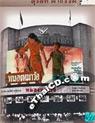 Nhong Mah Wor [ DVD ]