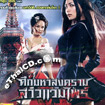 Vampire Girl Vs. Frankenstein Girl [ VCD ]