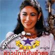 Monrudee Promjuk : Sao Nuk Rean Tum Tor