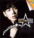 Karaoke DVD : Peck Palitchoke - Let's Move