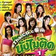 Karaoke VCD : Pornsuk Songsaeng - Dance Nung Mai Tid Vol.1