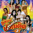 Karaoke VCD : Pornsuk Songsaeng - Dance Nung Mai Tid Vol.2