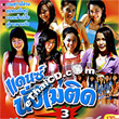 Karaoke VCD : Pornsuk Songsaeng - Dance Nung Mai Tid Vol.3