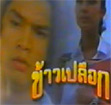 Thai TV serie : Kao Pluerk [ DVD ]