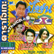 Karaoke VCD : Pud Foon Special X : Panom - Daojai - Saensook - Salee
