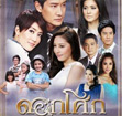 Thai TV serie : Dok Soke [ DVD ]