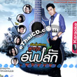 Karaoke VCD : R-Siam : Special Loog Thung - Unplugged