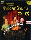 DVD : Khun Pra Chuay - Jum Aud Nah Barn - Vol.6-9