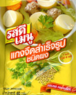 Ros Dee : Soup Powder (Pack of 2)