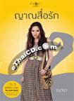 Thai Novel : The Sixth Sense