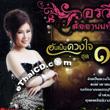 Orawee Sujjanon : Un Pen Duang Jai - Vol.1