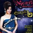 Orawee Sujjanon : Un Pen Duang Jai - Vol.2