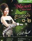 Karaoke DVD : Orawee Sujjanon - Un Pen Duang Jai