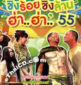 Comedy : Gang 3 cha - Ha..Ha 2012 - Vol.11-12