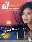 MP3 : Nittaya Boonsungnern - Fark Jai Wai