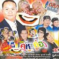 Comedy : Mum JokMok & Nong Cha cha cha : special set #2