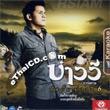 Karaoke VCD : Bao Wee - Bao We Vol.6