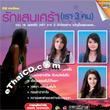 Karaoke DVD : Grammy : Ruk Saen Srao (Rao 3 Khon)