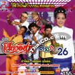 Morlum concert : Sieng Isaan band - Talok 26