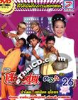 Concert DVD : Morlum concert - Sieng Isaan band - Talok 26