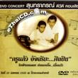 Concert DVD : Soontaraporn - Kru Kaew