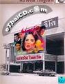 Plew Fai Nai Tawan [ DVD ]