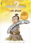 Book : Song sai Mai Thamma Chabub Roo Tun Touk