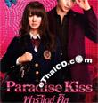 Paradise Kiss [ VCD ]