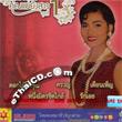 Sunaree Rachaseema : Khun Mae Yung Sao - Vol.1