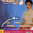Sunaree Rachaseema : Khun Mae Yung Sao - Vol.2