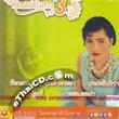 Sunaree Rachaseema : Khun Mae Yung Sao - Vol.3